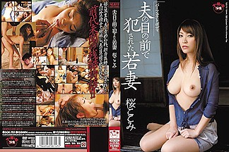 Kokomi Sakura in Fucked in Front of her Husband aka Perfect Body Wife part 3